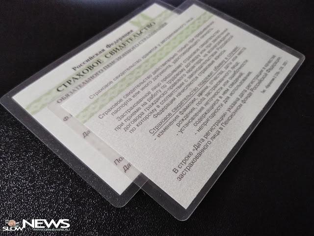 Бумажный СНИЛС отменили в России