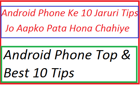 Android-Mobile-Ke-10-Jaruri-Tips
