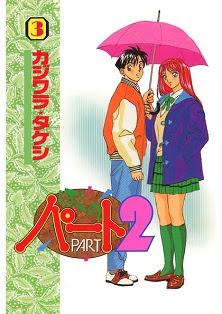 ぼくのパート2 第01-03巻