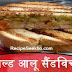 ग्रिल्ड आलू सैंडविच बनाने की विधि - Grilled Aalu Sandwich Recipe In Hindi