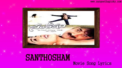 santhosham-telugu-movie-songs-lyrics