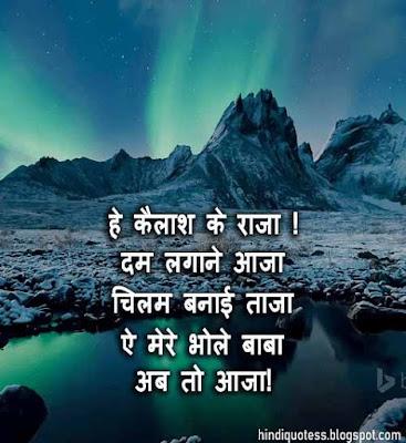 Mahakal ki Shayari