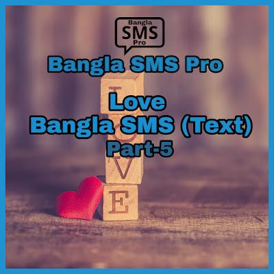 Love Bangla SMS Part-5  | ভালোবাসার বাংলা এসএমএস By Bangla SMS Pro