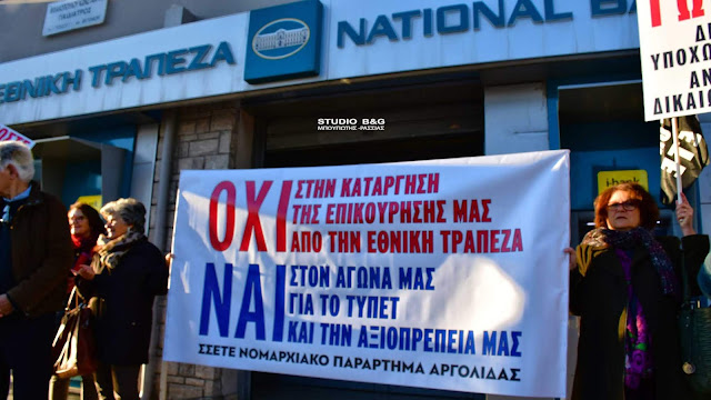 Διαμαρτυρία από συνταξιούχους της  Εθνικής στο κεντρικό κατάστημα της Τράπεζας στο Ναύπλιο (βίντεο)