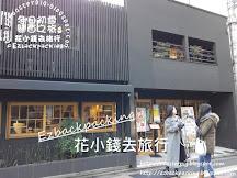 京都早餐吃到飽:500yen有機蔬菜buffet