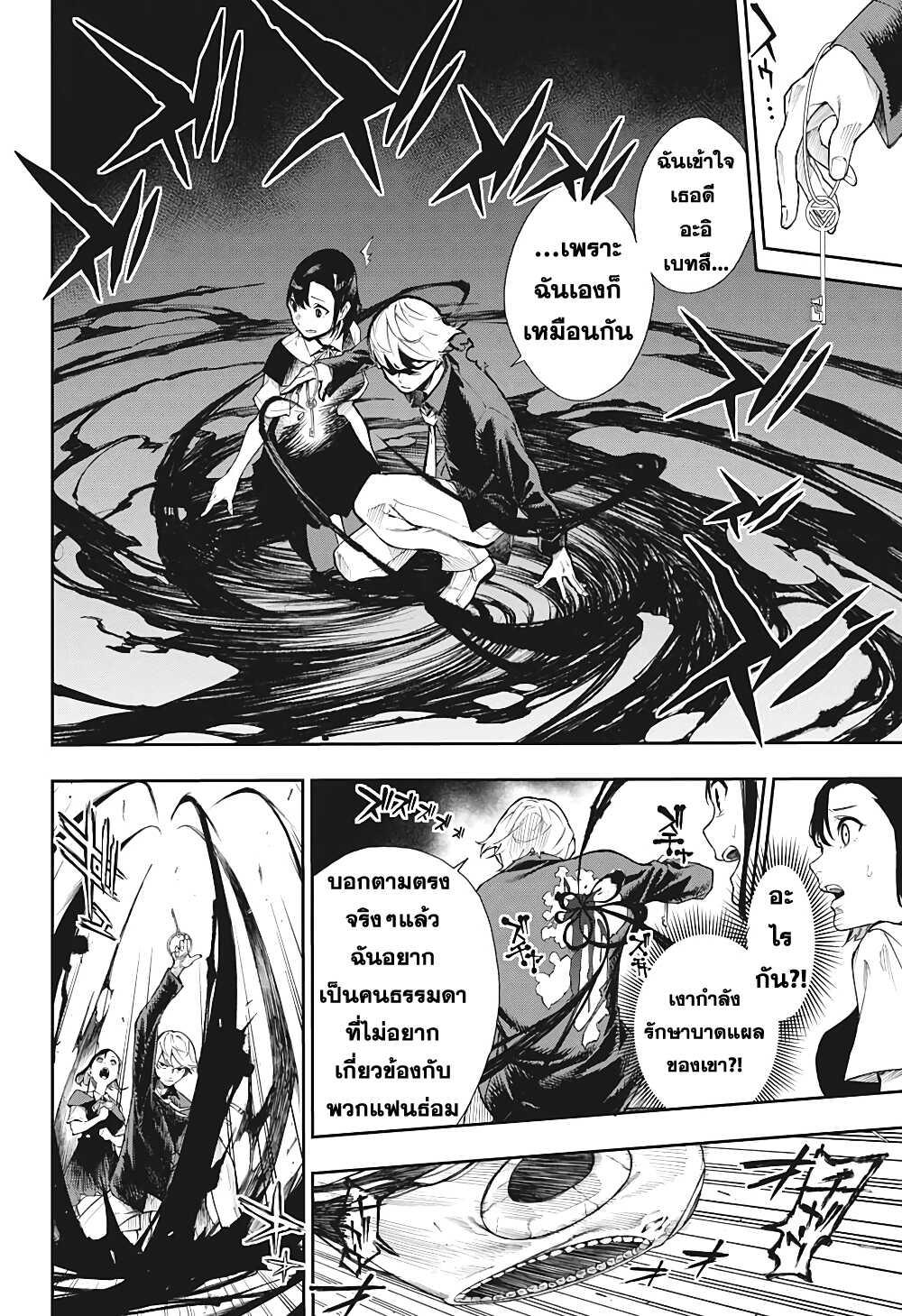 อ่านการ์ตูน Phantom Seer ตอนที่ 1 หน้าที่ 36