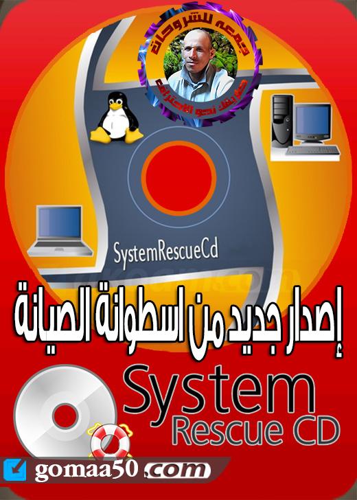 إصدار جديد من اسطوانة الصيانة 2019  SystemRescueCd 6.0.1