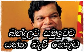 bandula-will-not-available-in-slfa-65th