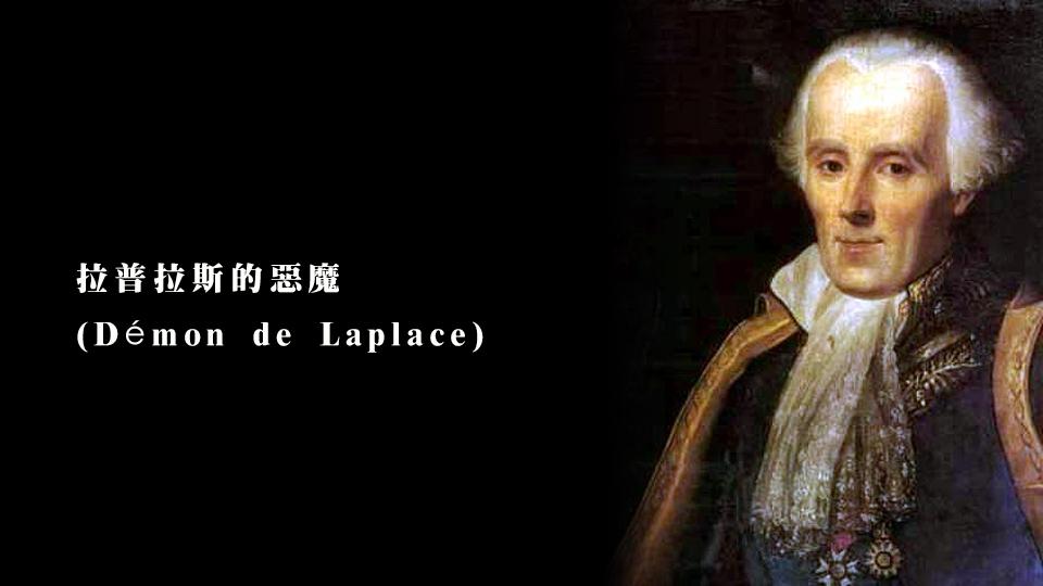 拉普拉斯,惡魔,達朗貝爾,拉瓦節,拿破崙,尤蘭維奇
