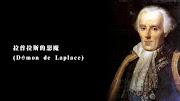 拉普拉斯的惡魔(Démon de Laplace)【從科學來說歷史】