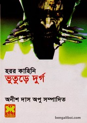 Bangla Horror Story Ebook Site