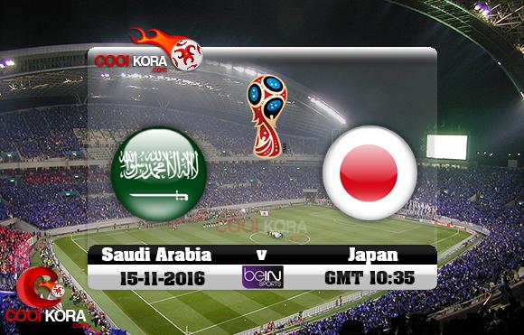 مشاهدة مباراة اليابان والسعودية اليوم 15-11-2016 تصفيات كأس العالم