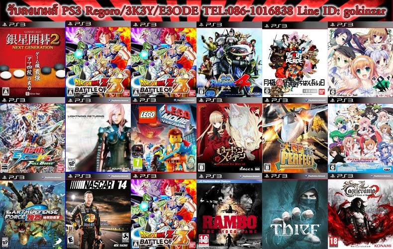 รายชื่อเกมส์ PS3 Regoro Jailbreak ISO 3K3Y E3ODE COBRA | 1 Easy Click