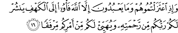 Surat Al Kahfi Ayat 16