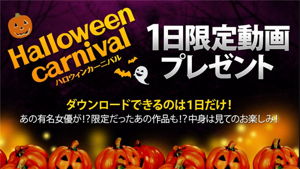 UNCENSORED XXX-AV 22828 vol.24 HALLOWEEN CARNIVAL1日間限定動画プレゼント, AV uncensored