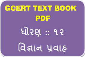 GCERT Text Book Std 12 Science pdf Download