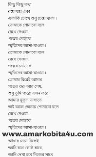 Kichu kichu kotha song lyrics movie Flat No 609