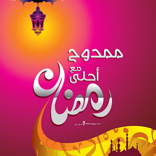 رمضان احلى مع ممدوح