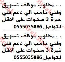 موقع عرب بريك وظائف وسيط القصيم - حائل