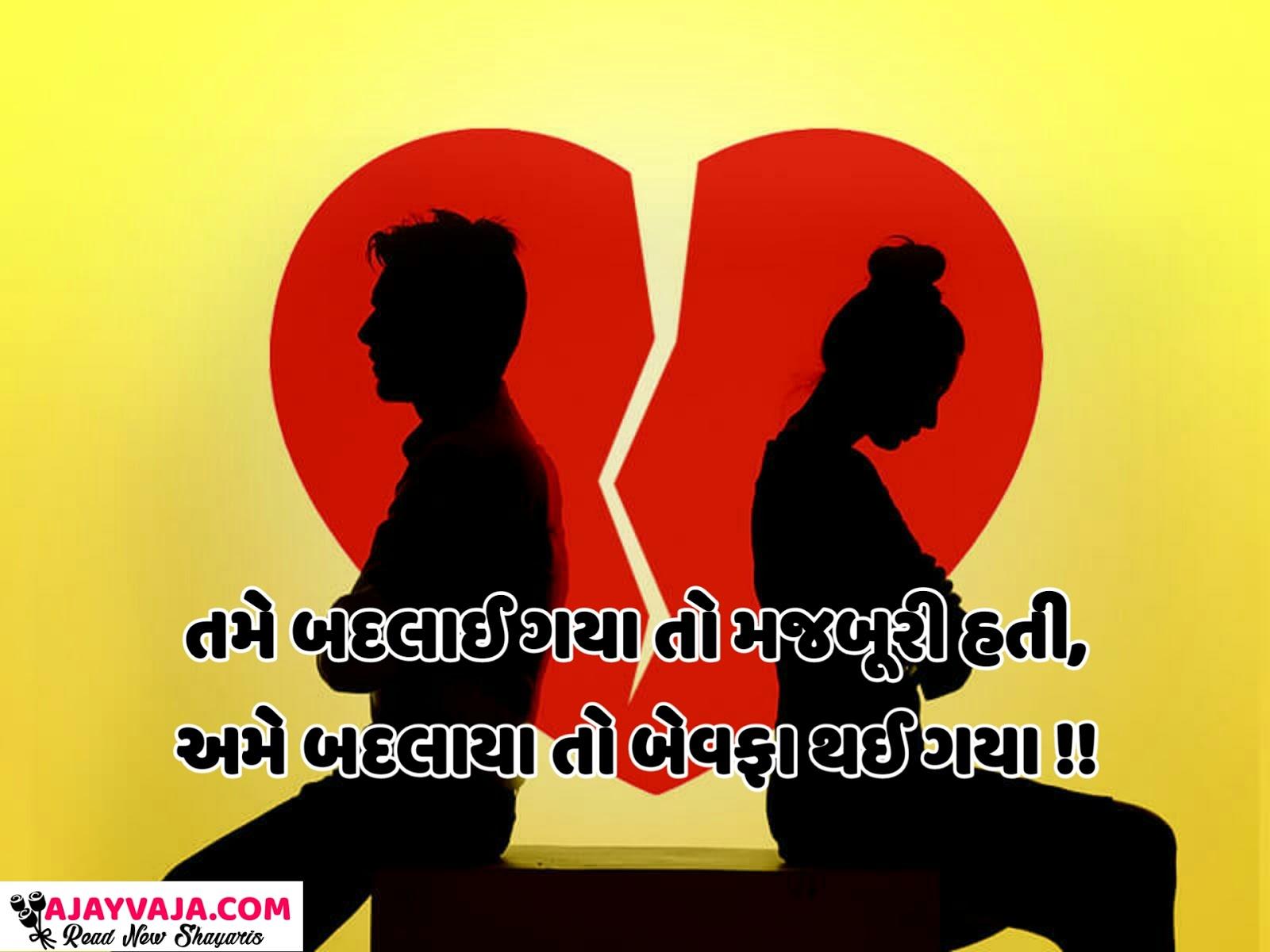 Gujarati bewafai shayari