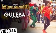 Gulaebaghavali new tamil movie song Guleba Best Tamil movie Song 2018