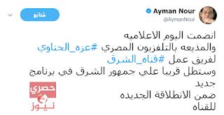 ايمن نور يعلن انضمام عزة الحناوي لقناة الشرق
