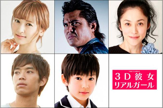 3D Kanojo live-action reparto