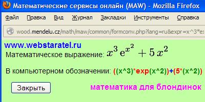 Производная функции онлайн. Частная производная. Найти производную. Запись математической функции в компьютерном выражении. Онлайн производная у. Математика для блондинок.