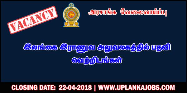 VACANCIES IN SRI LANKA ARMY – CIVIL ENGINEER   ELECTRICAL ENGINEER ...
