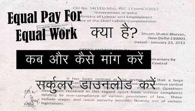 Equal Pay For Equal Work Kya hai? कैसे करें मांग, सर्कुलर डाउनलोड करें