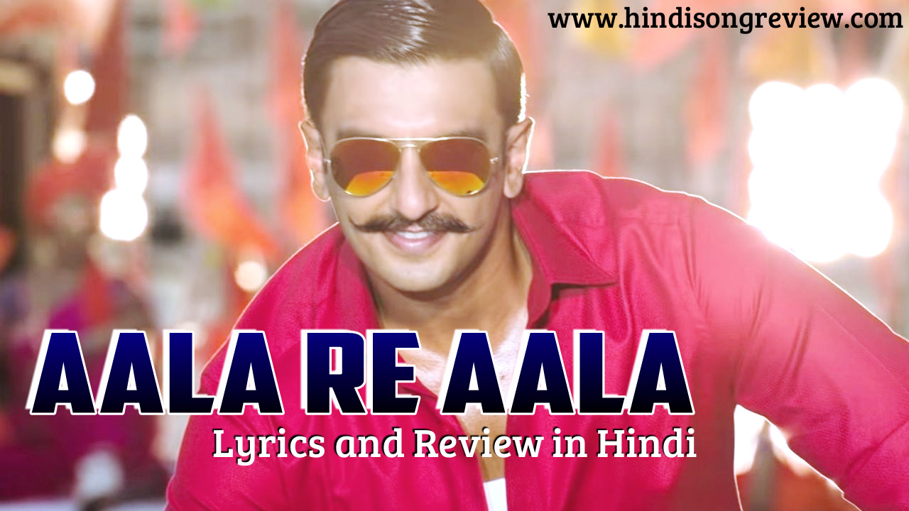 aala-re-aala-simba-hindi-lyrics-review-