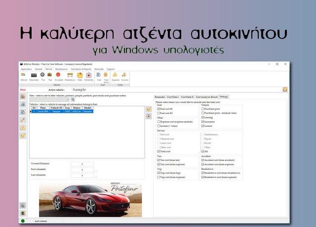 MyCar-Monitor 4.4.6 - Δωρεάν Ατζέντα για Αυτοκίνητα
