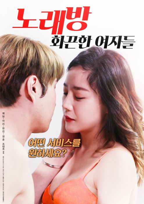 [เกาหลี 18+] Karaoke Hot Girls (2018) [Soundtrack]
