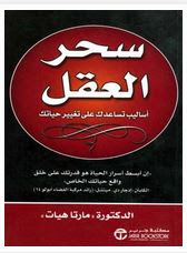 تحميل كتاب سحر العقل - مارتا هيات pdf