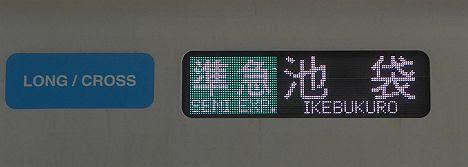 西武池袋線 準急 池袋行き3 40000系(地上運用)