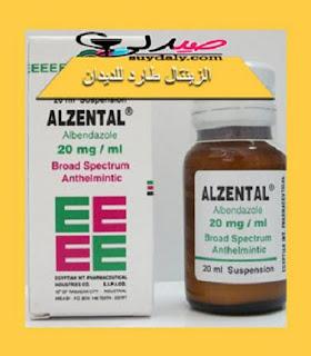 الزنتال Alzental طارد الديدان المعوية وعلاج الأميبا