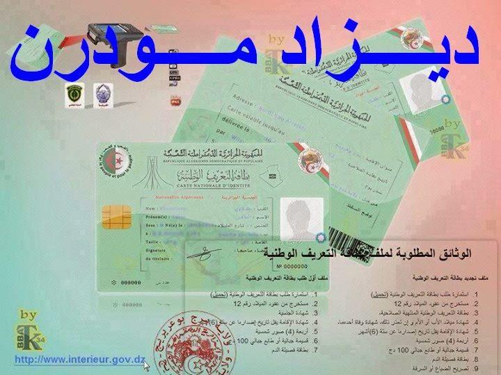ملف بطاقة التعريف الوطنية الجزائرية البيومترية الجديدة