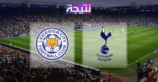 موعد وتوقيت مباراة ليستر سيتي وتوتنهام هوتسبير Leicester vs Tottenham اليوم الثلاثاء 28/11/2017