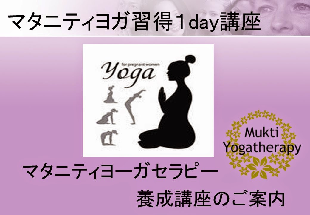 http://yoga-therapyroom.blogspot.jp/2014/10/blog-post.html