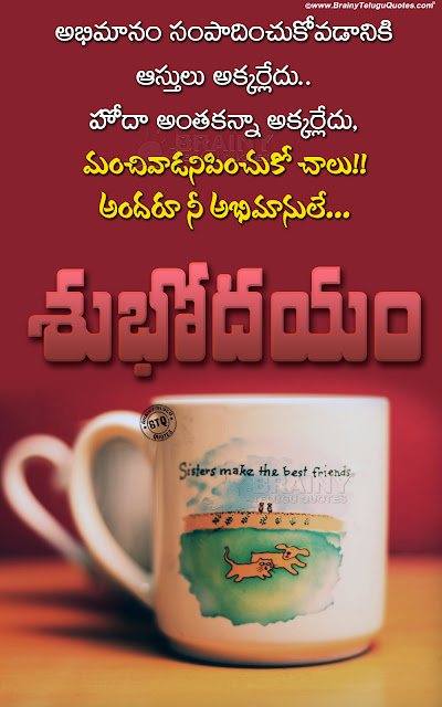 good morning messages in telugu, all time best attitude quotes in telugu, telugu good morning messages