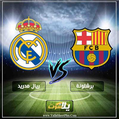 يلا شوت حصري بث مباشر مشاهدة مباراة برشلونة وريال مدريد اليوم في نصف نهائي كاس ملك اسبانيا