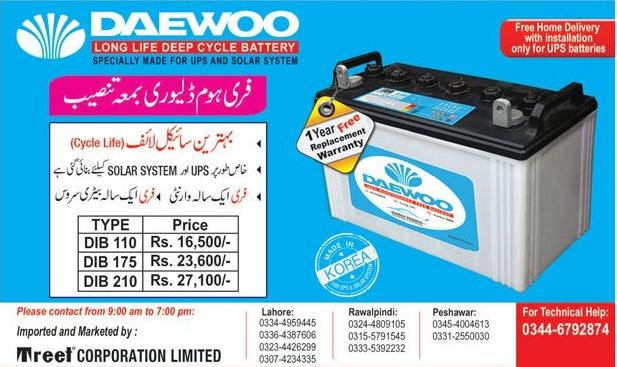 DAEWOO Batteries Prices In Pakistan