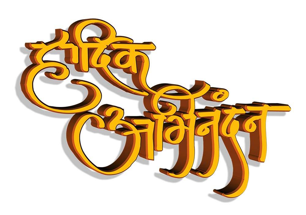 hindi and marathi hardik abhinandan freebek