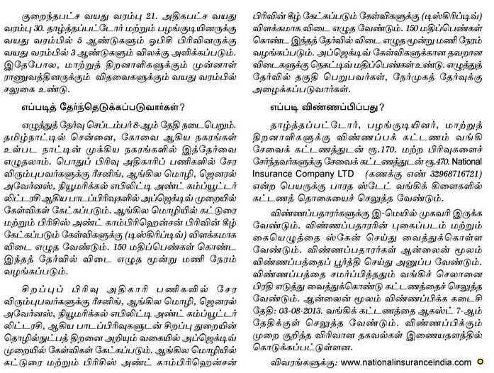 School essays in tamil language - Essay Example