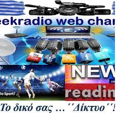 greek radio web channel