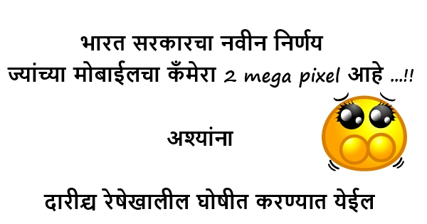 funny marathi jokes collection
