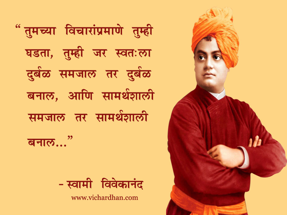 swami vivekananda suvichar, marathi suvichar