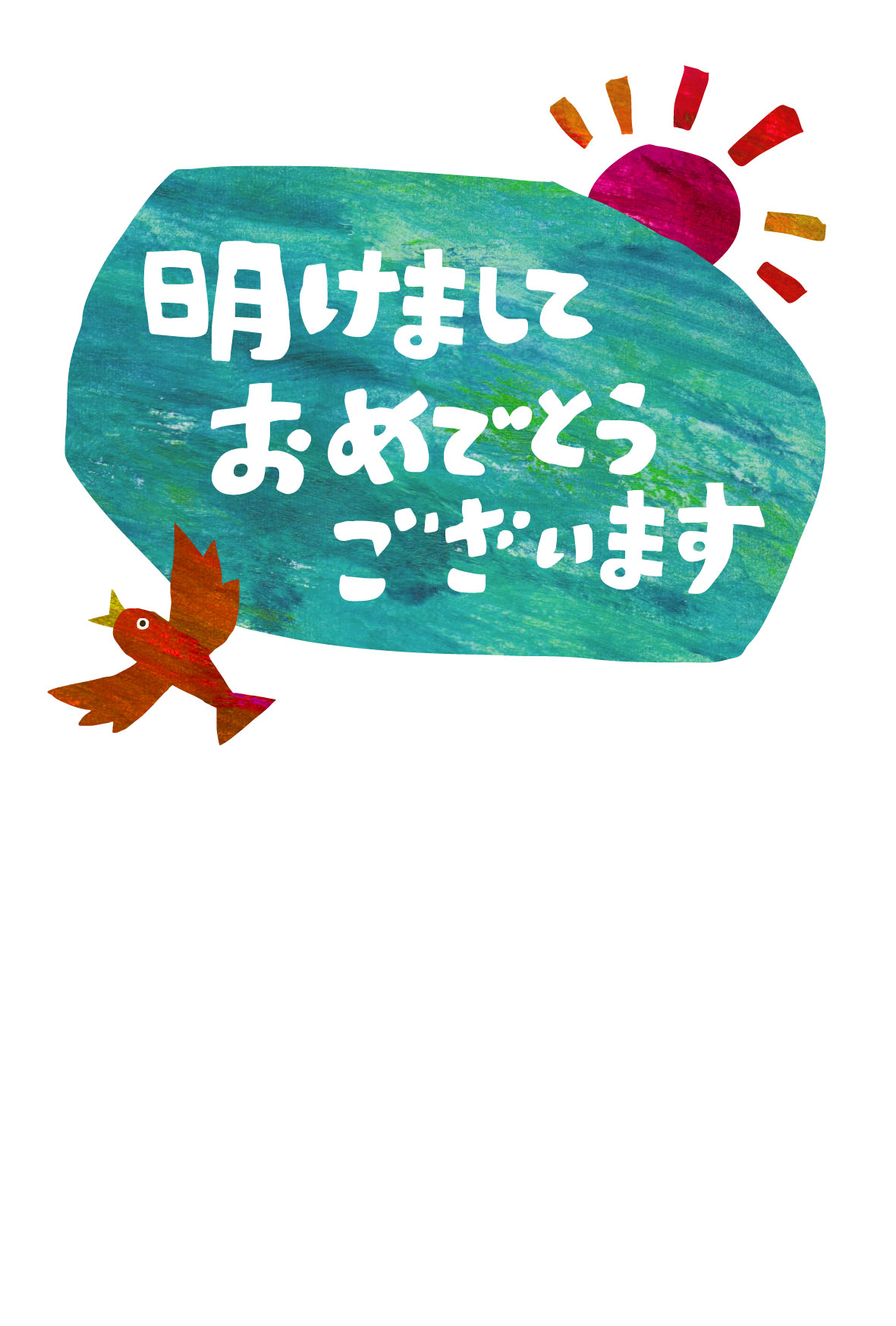 初日の出と鳥のコラージュイラスト年賀状 かわいい無料年賀状