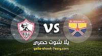 نتيجة مباراة الزمالك والجونة اليوم الاربعاء بتاريخ 15-01-2020 الدوري المصري