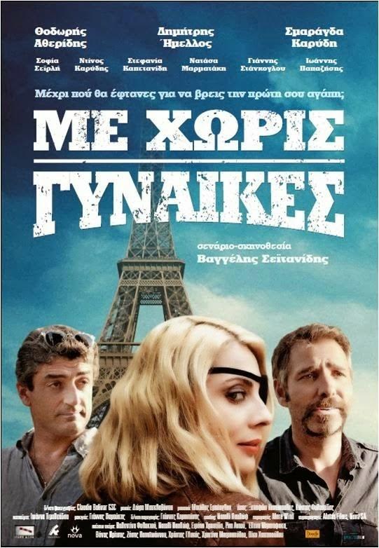 Me xwris gynaikes - Με Χωρίς Γυναίκες (2014) ταινιες online seires xrysoi greek subs